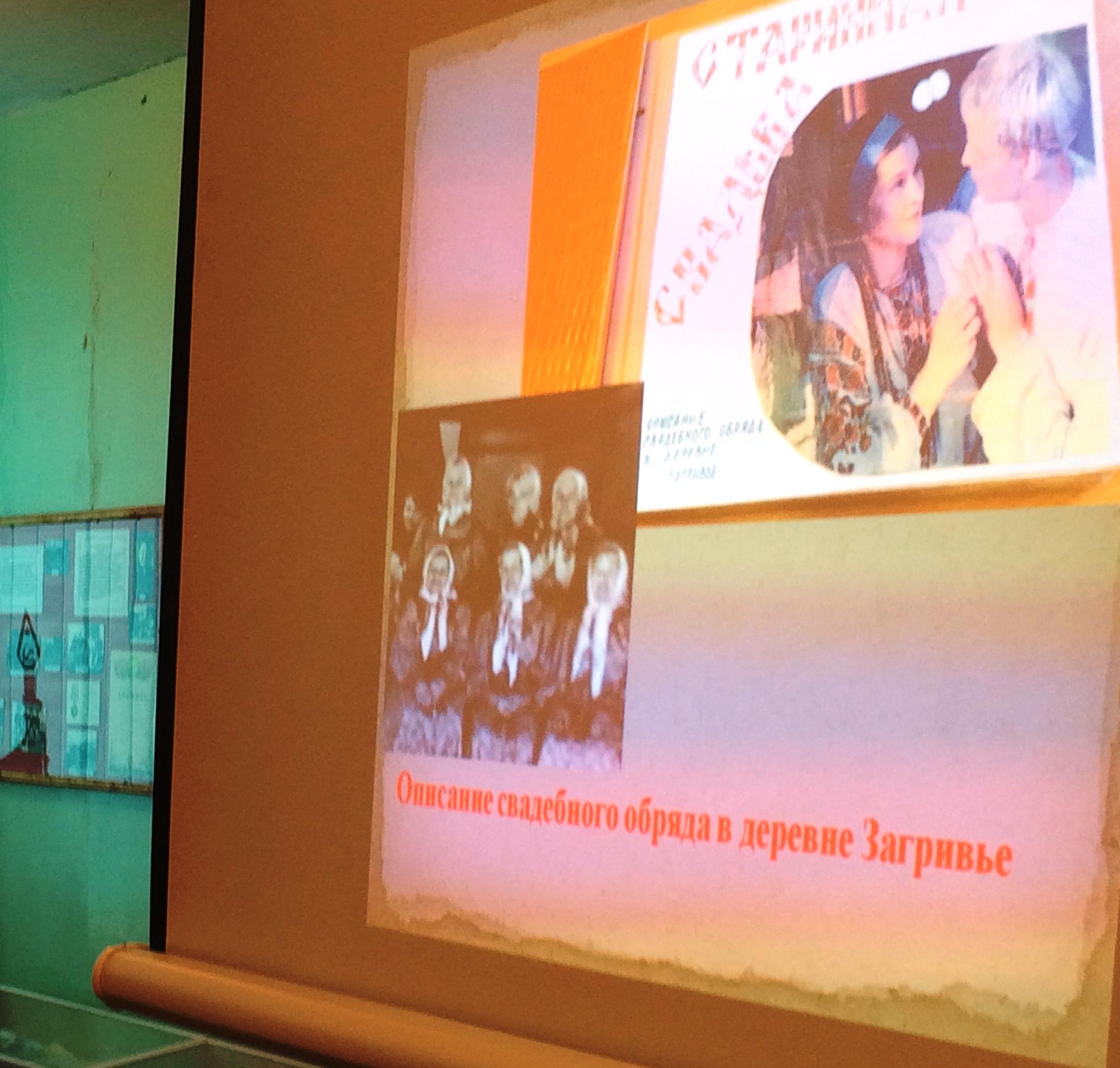презентация собранных материалов